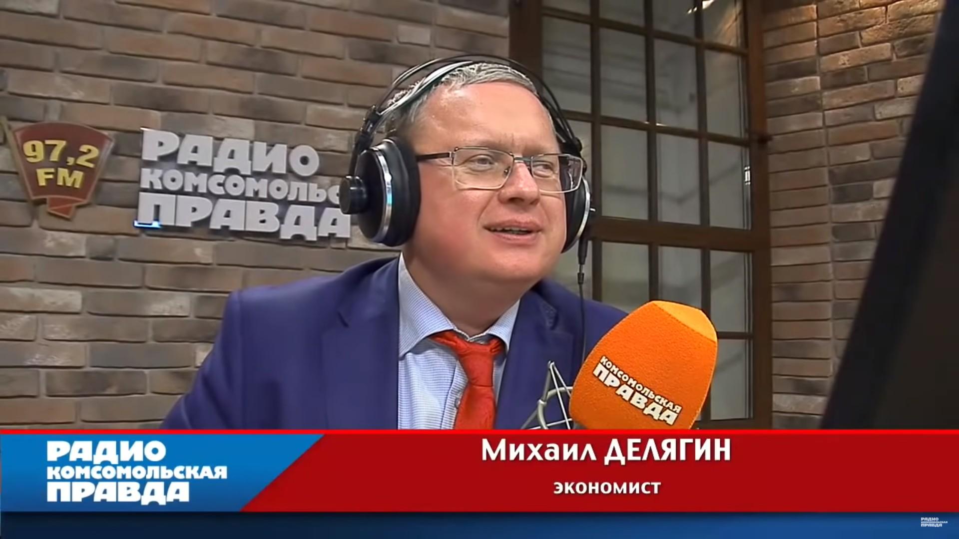 Комсомольская правда делягин личные деньги