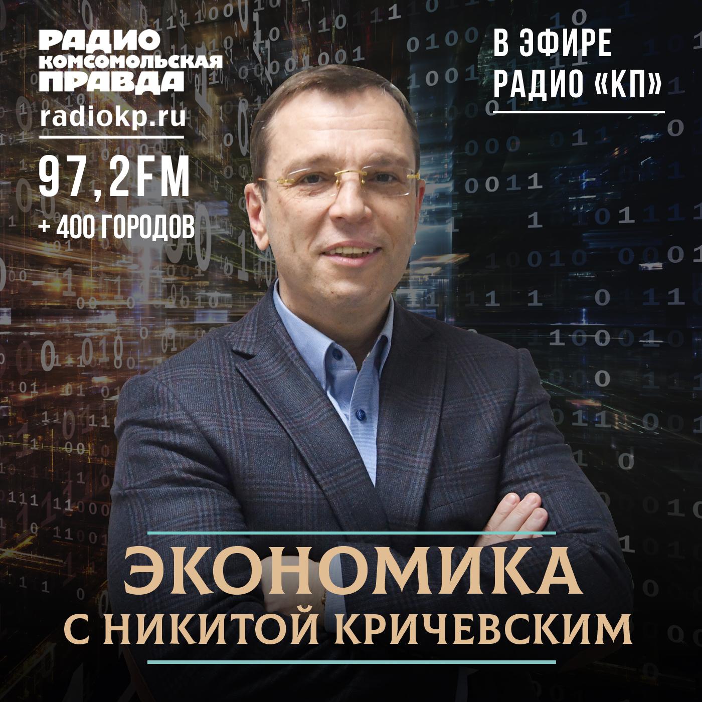 Экономика с Никитой Кричевским