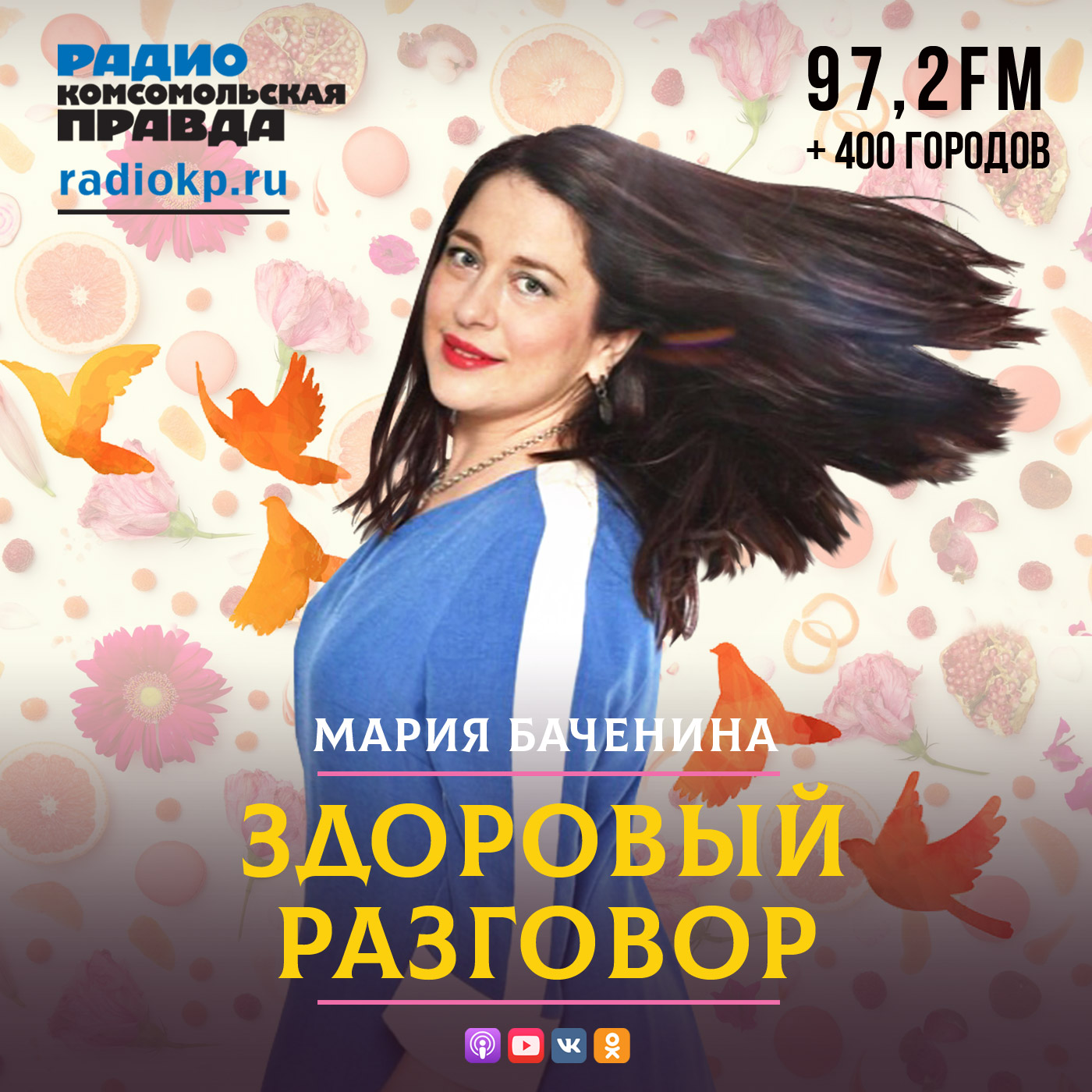 Здоровый разговор:Радио «Комсомольская правда»