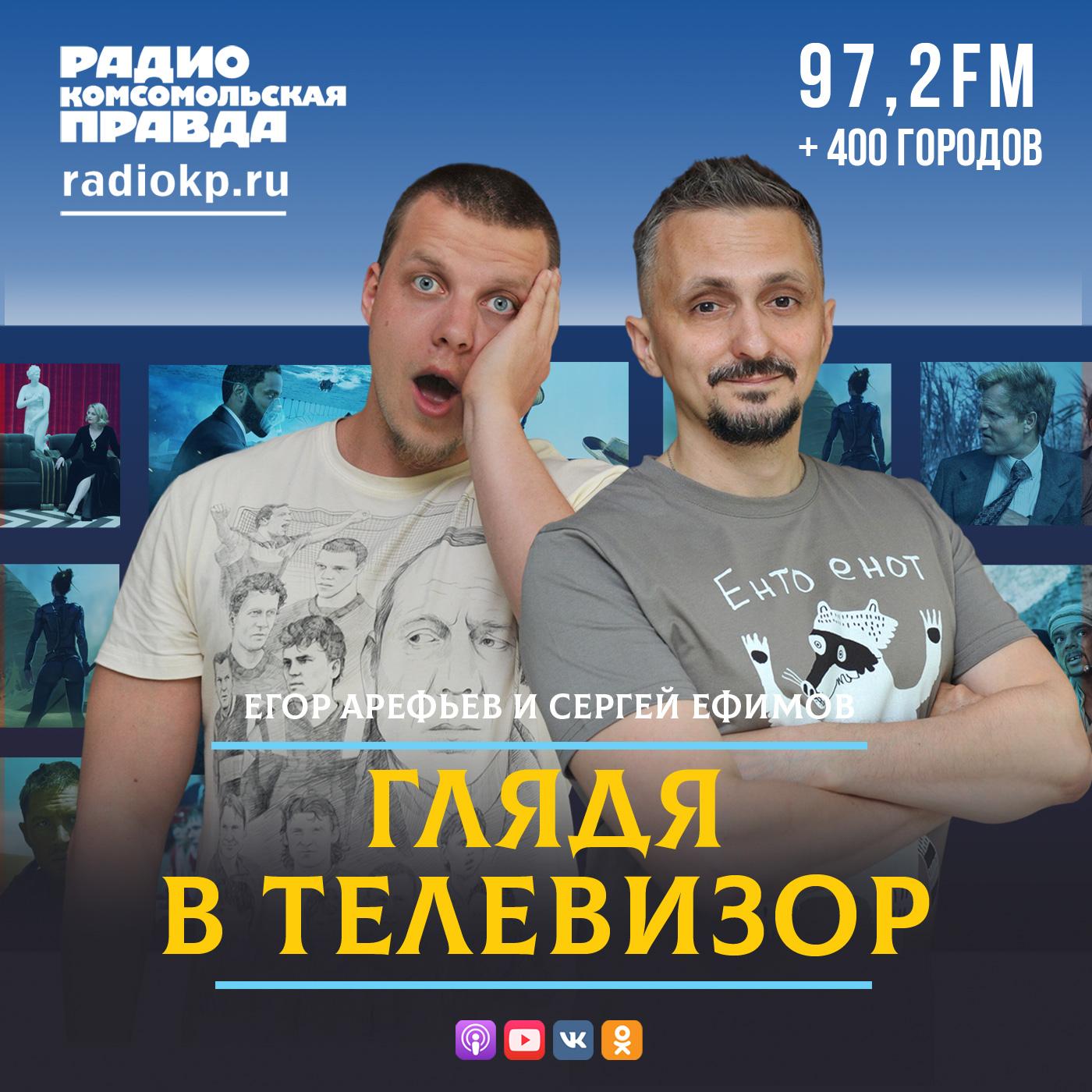 Глядя в телевизор:Радио «Комсомольская правда»