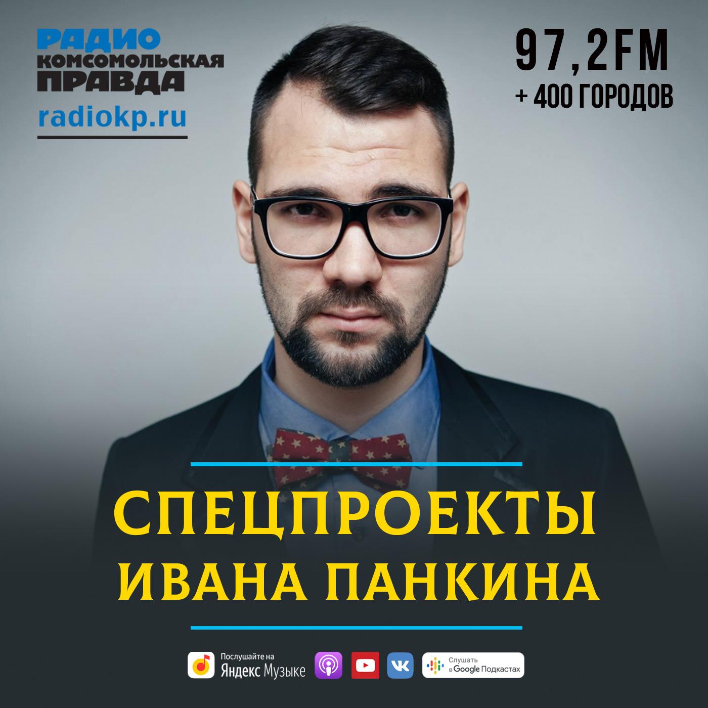 Спецпроекты Ивана Панкина