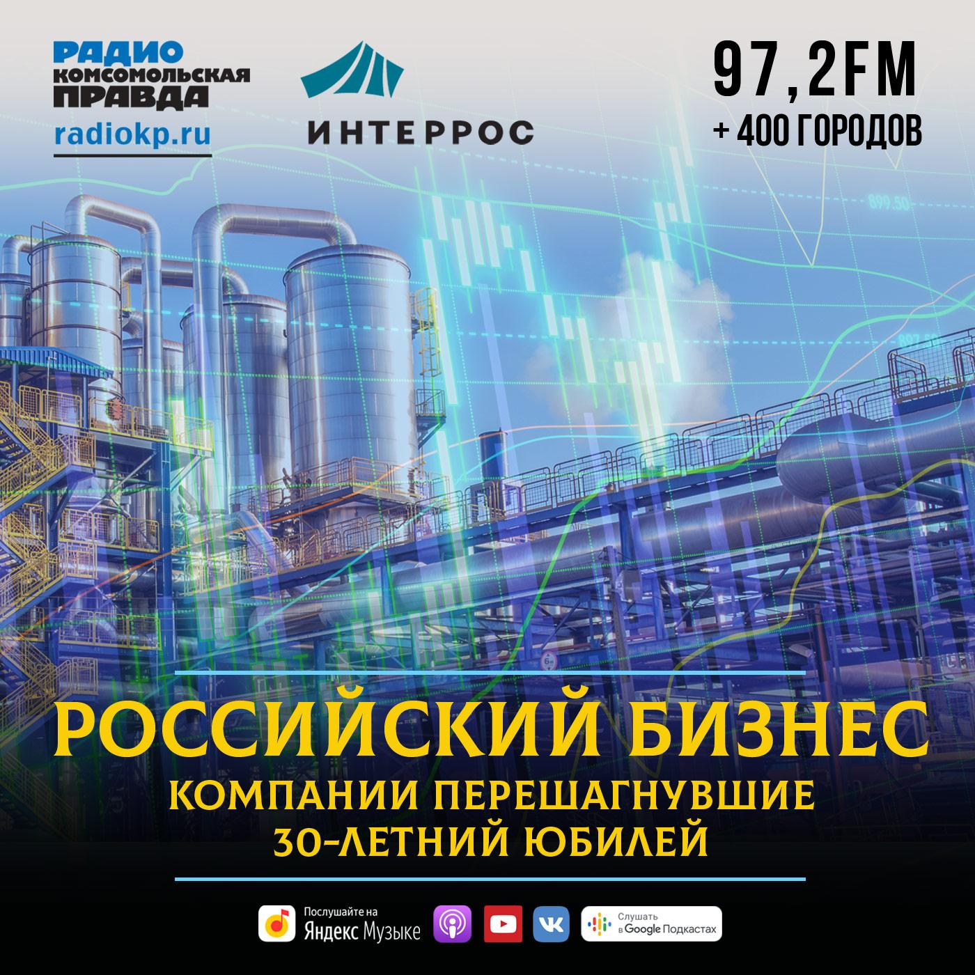 Российский бизнес. Компании, перешагнувшие 30-летний юбилей