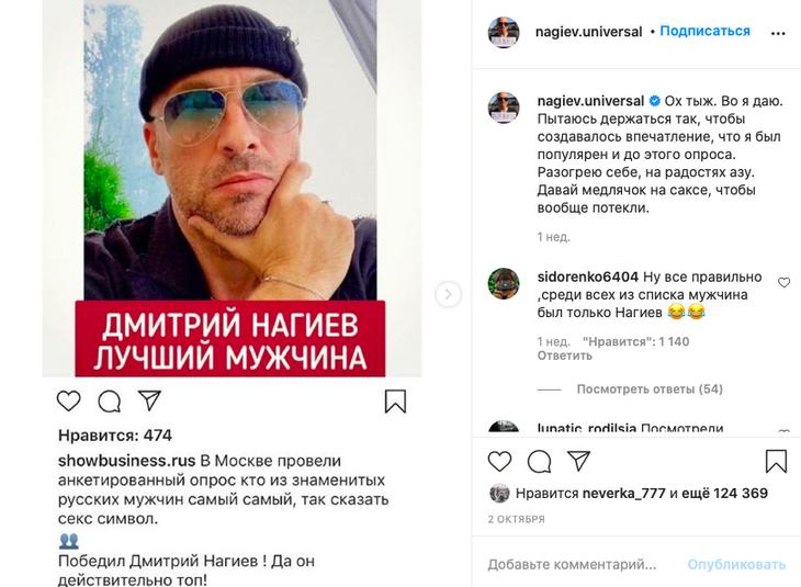 «Сделал карьеру на лести»: Нагиев собрался бросить телевидение