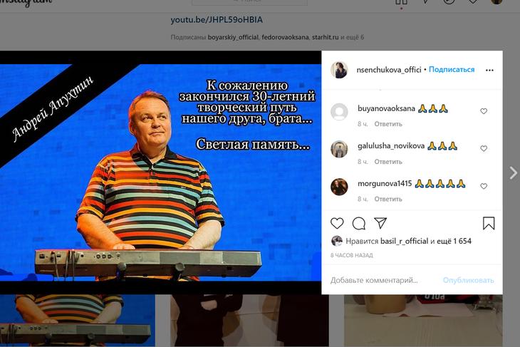 """«В группе """"Дюна"""" невосполнимая утрата»: Сенчукова рассказала о беде"""