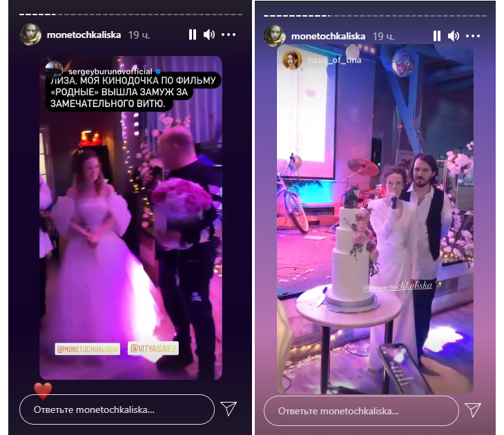 Два платья, Бурунов и пляски с папой: как прошла закрытая свадьба Монеточки