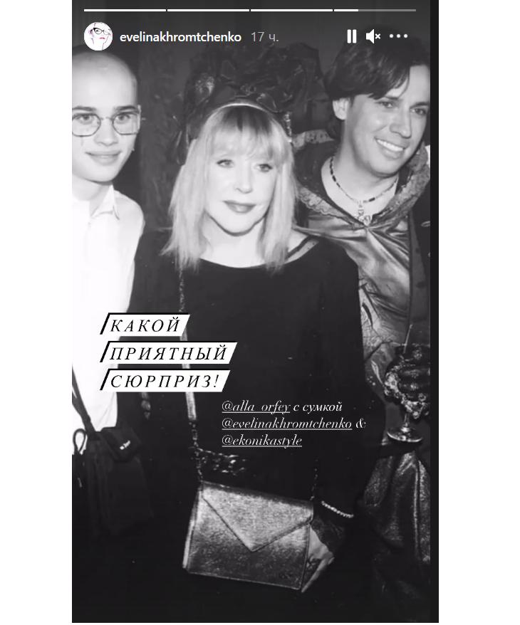 «Какой сюрприз»: Пугачева на вечеринке Ивлеевой удивила Эвелину Хромченко