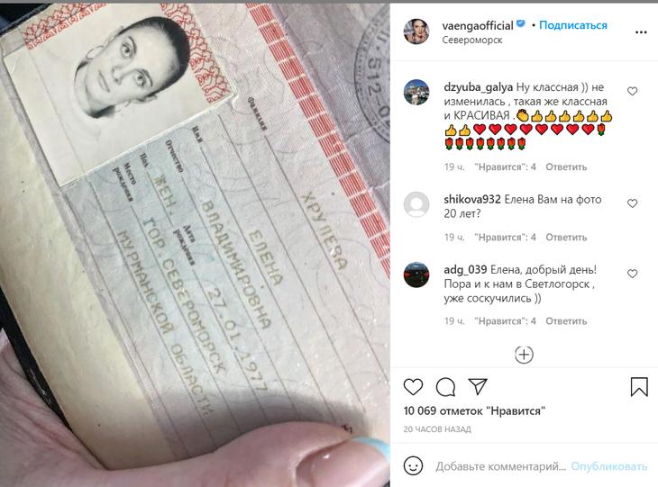 Елена Ваенга показала паспорт со своей настоящей фамилией