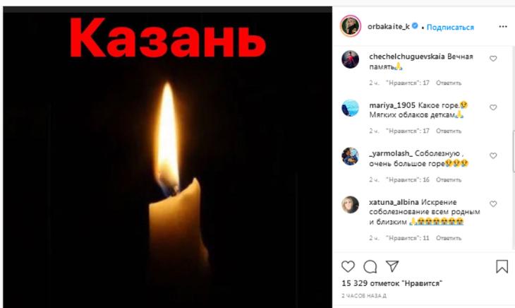 «Страшное горе!»: Кристина Орбакайте разделила трагедию родителей