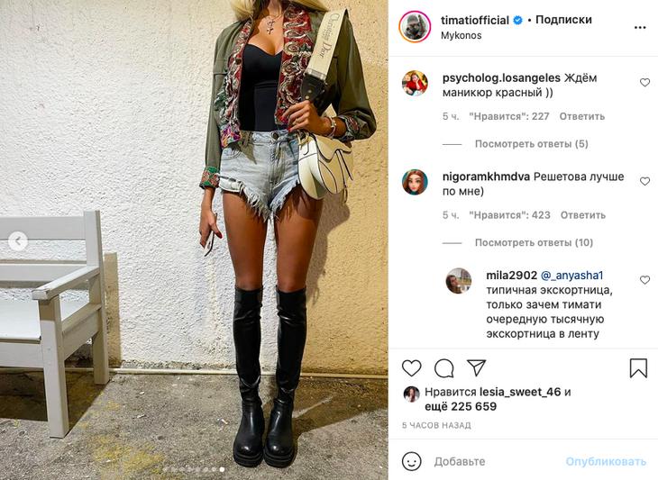 «Типичная эскортница»: Тимати показал новое фото любовницы