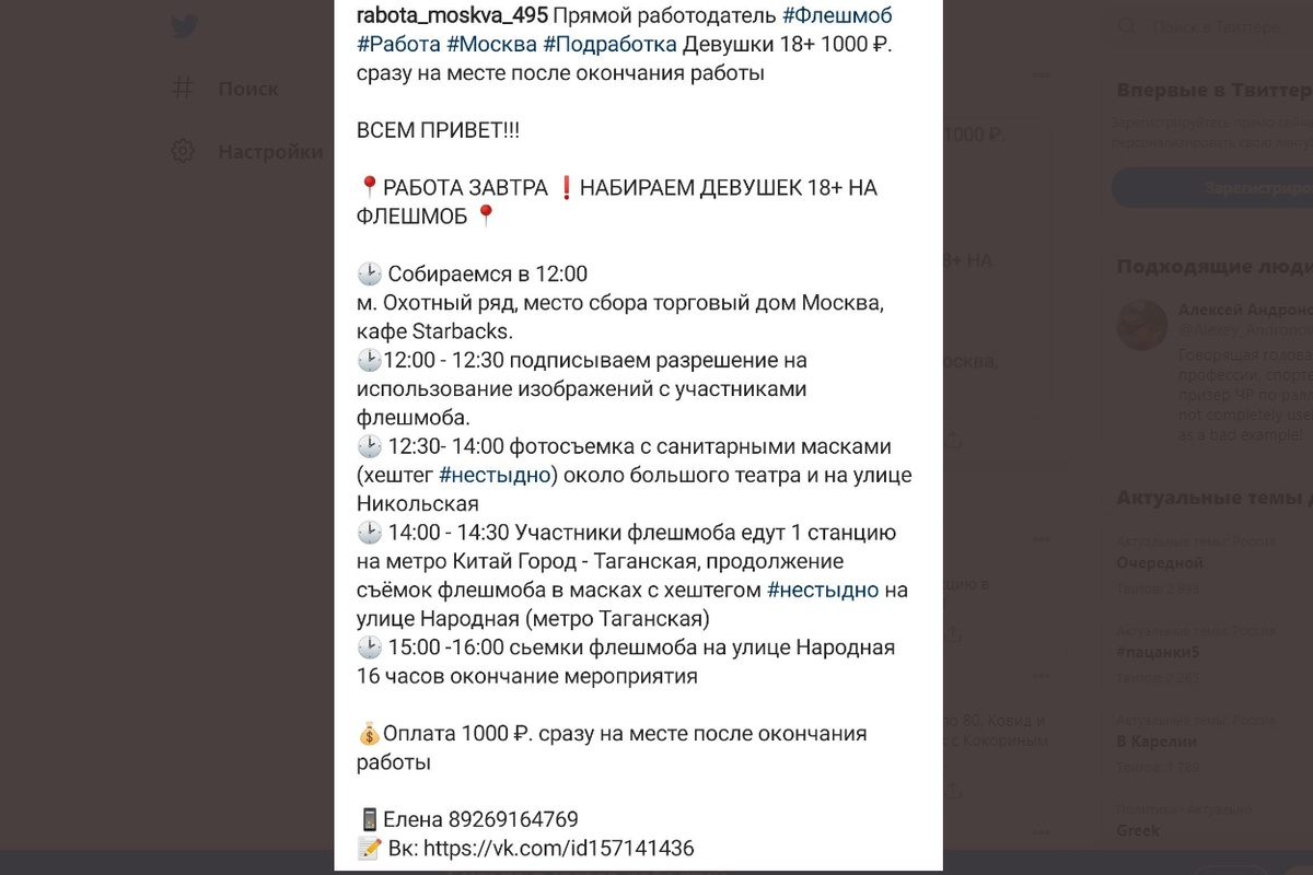 Работа в москве для девушек вк работа в охрану девушке