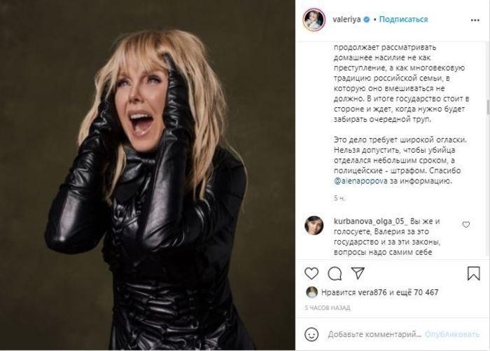 Нельзя допустить!»: Валерию привело в ужас жестокое убийство девушки из Кемерово